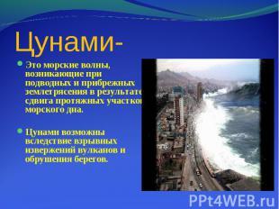 Это морские волны, возникающие при подводных и прибрежных землетрясения в резуль