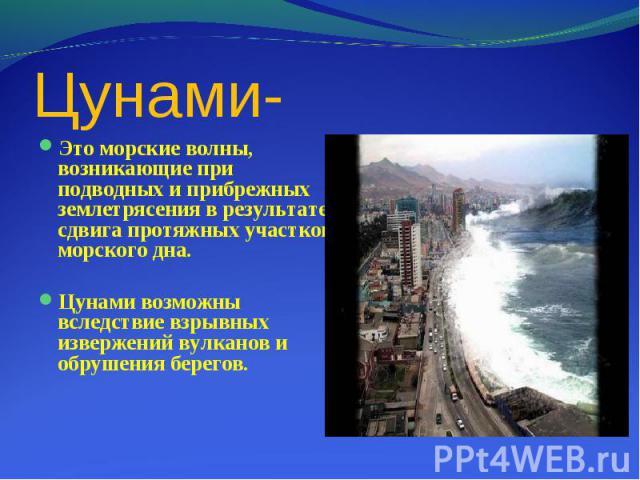 Это морские волны, возникающие при подводных и прибрежных землетрясения в результате сдвига протяжных участков морского дна. Это морские волны, возникающие при подводных и прибрежных землетрясения в результате сдвига протяжных участков морского дна.…