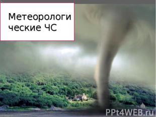 Метеорологические ЧС