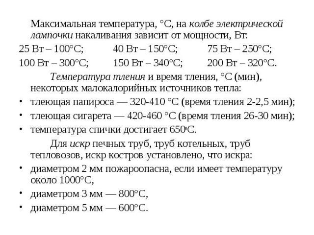 Максимальная температура, °С, на колбе электрической лампочки накаливания зависит от мощности, Вт: Максимальная температура, °С, на колбе электрической лампочки накаливания зависит от мощности, Вт: 25 Вт – 100°С; 40 Вт – 150°С; 75 Вт – 250°С; 100 Вт…