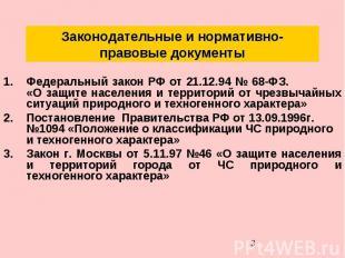 Законодательные и нормативно-правовые документы Федеральный закон РФ от 21.12.94