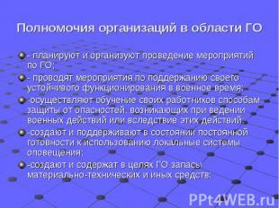 Полномочия организаций в области ГО - планируют и организуют проведение мероприя