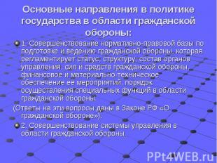 Основные направления в политике государства в области гражданской обороны: 1. Со