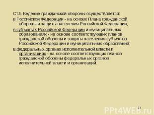 Ст.5 Ведение гражданской обороны осуществляется: Ст.5 Ведение гражданской оборон