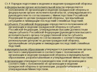 Ст.4 Порядок подготовки к ведению и ведения гражданской обороны: Ст.4 Порядок по