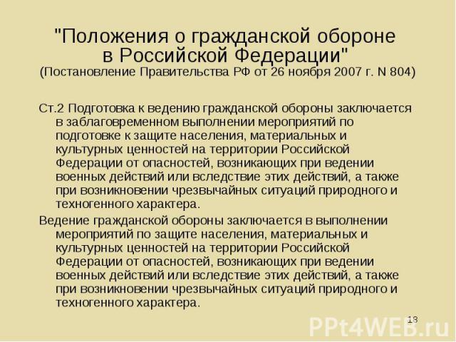 Ст.2 Подготовка к ведению гражданской обороны заключается в заблаговременном выполнении мероприятий по подготовке к защите населения, материальных и культурных ценностей на территории Российской Федерации от опасностей, возникающих при ведении военн…