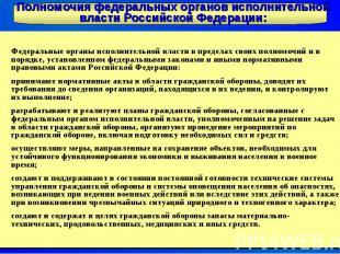 Полномочия федеральных органов исполнительной власти Российской Федерации: Федер