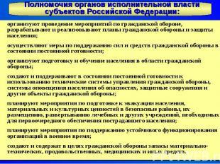 Полномочия органов исполнительной власти субъектов Российской Федерации: организ