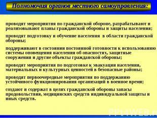 Полномочия органов местного самоуправления: проводят мероприятия по гражданской