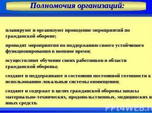 Полномочия организаций: планируют и организуют проведение мероприятий по граждан