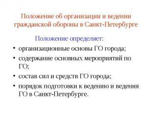 Положение об организации и ведении гражданской обороны в Санкт-Петербурге Положе