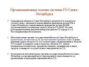 Организационные основы системы ГО Санкт-Петербурга Гражданская оборона в Санкт-П