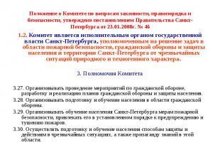 Положение о Комитете по вопросам законности, правопорядка и безопасности, утверж