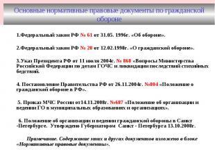 Основные нормативные правовые документы по гражданской обороне 1.Федеральный зак