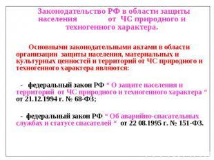 Законодательство РФ в области защиты населения от ЧС природного и техногенного х