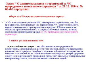 """Закон """" О защите населения и территорий от ЧС природного и техногенного характер"""