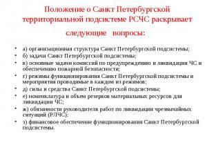 Положение о Санкт Петербургской территориальной подсистеме РСЧС раскрывает следу