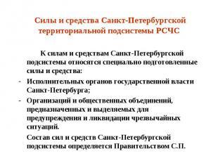 Силы и средства Санкт-Петербургской территориальной подсистемы РСЧС К силам и ср