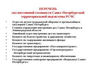 ПЕРЕЧЕНЬ сил постоянной готовности Санкт-Петербургской территориальной подсистем