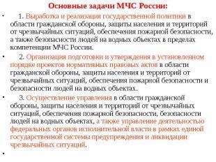 Основные задачи МЧС России: Основные задачи МЧС России: 1. Выработка и реализаци