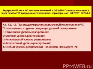Ст. 4.1, п.3. При введении режима повышенной готовности или ЧС Ст. 4.1, п.3. При