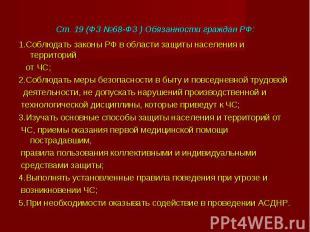 1.Соблюдать законы РФ в области защиты населения и территорий 1.Соблюдать законы