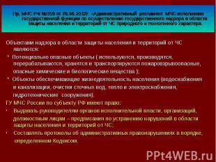 Объектами надзора в области защиты населения и территорий от ЧС являются: Объект