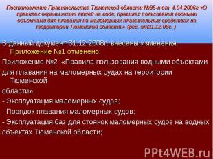 В данный документ 31.12.2008г. внесены изменения. Приложение №1 отменено. В данн