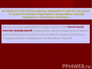 Данным законом определяется порядок привлечения спасательных Данным законом опре