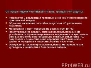 Основные задачи Российской системы гражданской защиты: Основные задачи Российско