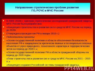 В 2009–2010г.г. Центром стратегических исследований гражданской защиты МЧС Росси