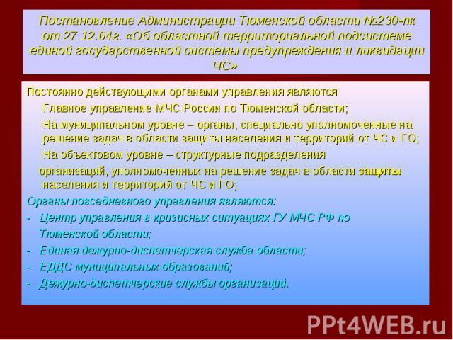 Постоянно действующими органами управления являются Постоянно действующими органами управления являются Главное управление МЧС России по Тюменской области; На муниципальном уровне – органы, специально уполномоченные на решение задач в области защиты…