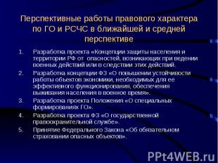 Перспективные работы правового характера по ГО и РСЧС в ближайшей и средней перс