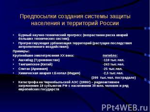 Предпосылки создания системы защиты населения и территорий России Бурный научно-