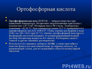Ортофосфорная кислота  Ортофосфорная кислота (H3PO4) — твёрдое вещество пр