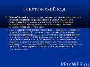 Генетический код Генети?ческий код — это определенные сочетания нуклеотидов и по