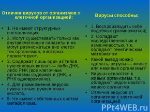 Отличия вирусов от организмов с клеточной организацией: Отличия вирусов от орган