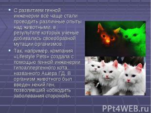 С развитием генной инженерии всё чаще стали проводить различные опыты над животн