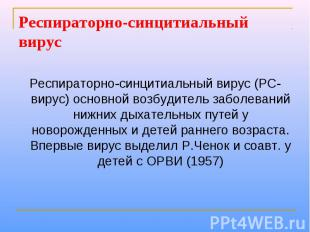 Респираторно-синцитиальный вирус Респираторно-синцитиальный вирус (РС-вирус) осн
