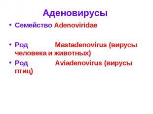Семейство Adenoviridae Семейство Adenoviridae Род Mastadenovirus (вирусы человек