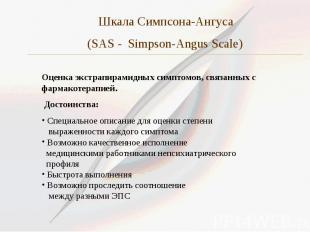 Шкала Симпсона-Ангуса (SAS - Simpson-Angus Scale)