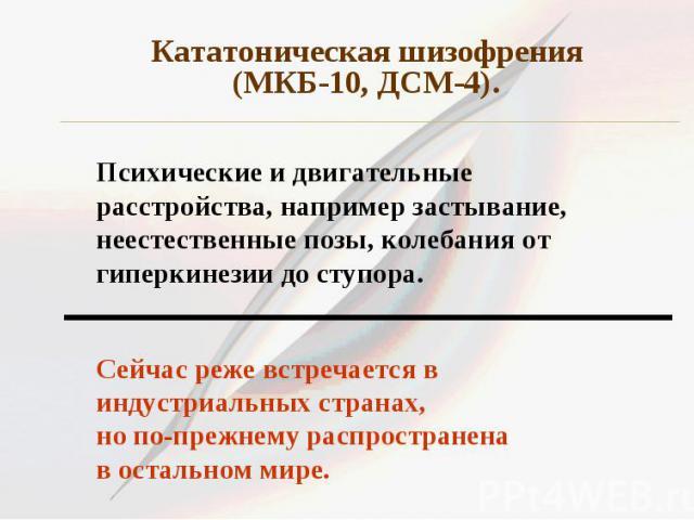 Кататоническая шизофрения (МКБ-10, ДСМ-4).