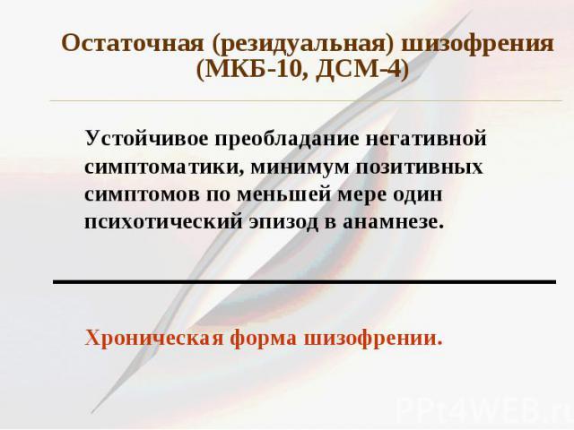 Остаточная (резидуальная) шизофрения (МКБ-10, ДСМ-4)