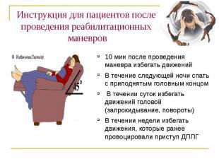 10 мин после проведения маневра избегать движений 10 мин после проведения маневр