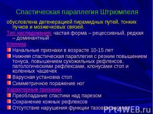 Спастическая параплегия Штрюмпеля обусловлена дегенерацией пирамидных путей, тон