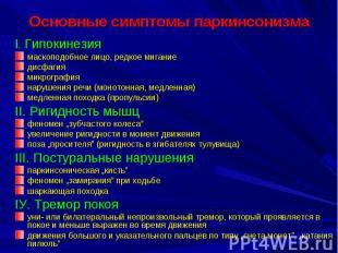 Основные симптомы паркинсонизма І. Гипокинезия маскоподобное лицо, редкое мигани