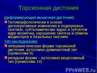 Торсионная дистония (деформирующая мышечная дистония) Патоморфологически в основ