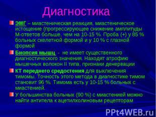 Диагностика ЭМГ – миастеническая реакция, миастеническое истощение (прогрессирую