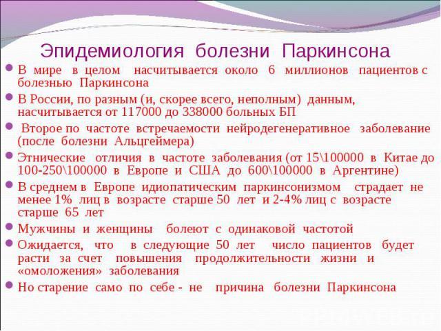 В мире в целом насчитывается около 6 миллионов пациентов с болезнью Паркинсона В мире в целом насчитывается около 6 миллионов пациентов с болезнью Паркинсона В России, по разным (и, скорее всего, неполным) данным, насчитывается от 117000 до 338000 б…
