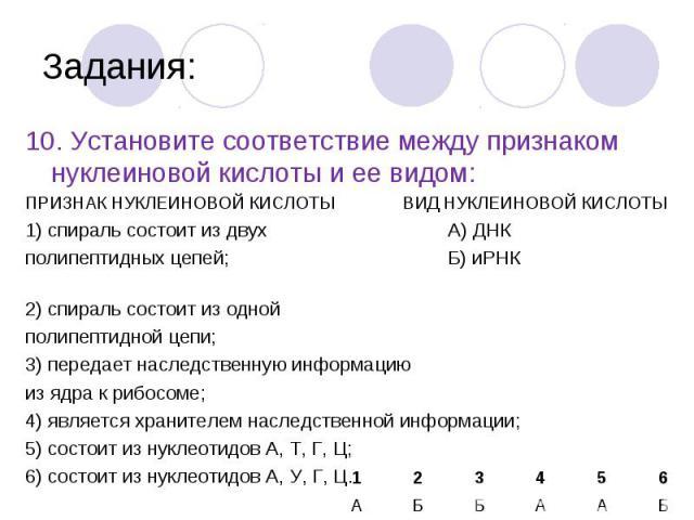 10. Установите соответствие между признаком нуклеиновой кислоты и ее видом: 10. Установите соответствие между признаком нуклеиновой кислоты и ее видом: ПРИЗНАК НУКЛЕИНОВОЙ КИСЛОТЫ ВИД НУКЛЕИНОВОЙ КИСЛОТЫ 1) спираль состоит из двух А) ДНК полипептидн…